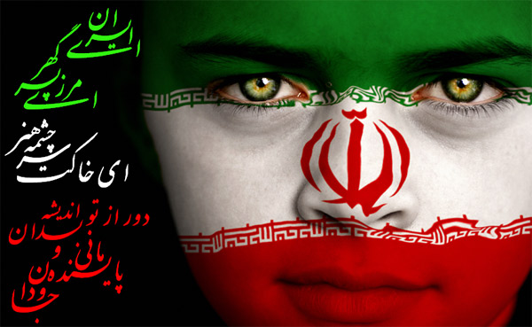 http://zahra-media.ir/wp-content/uploads/2016/08/ey_iran.jpg