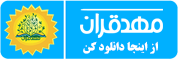 http://zahra-media.ir/wp-content/uploads/2016/08/zr5j_mahdquraan-badge.png