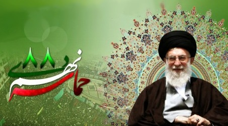 http://zahra-media.ir/wp-content/uploads/2017/01/EmamKhamenei-9Day.jpg