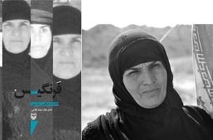 روایت زندگی بانوی شجاع و قهرمان؛ فرنگیس حیدرپور
