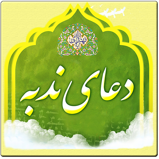 http://zahra-media.ir/wp-content/uploads/2019/04/com.home.moh.doaye_nodbeh_512x512.png